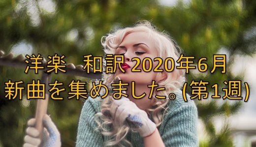 洋楽 和訳 2020年6月 新曲を集めました。(第1週)