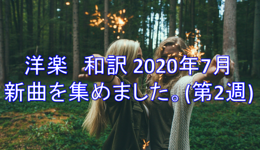 洋楽 和訳 2020年7月 新曲を集めました。(第2週)