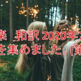 洋楽 和訳 2020年7月 新曲を集めました。(第3週)