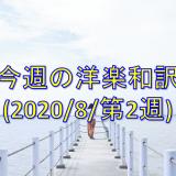 夏休みの宿題は、洋楽の和訳にチャレンジしよう。& 今週の洋楽和訳(2020/8/12)