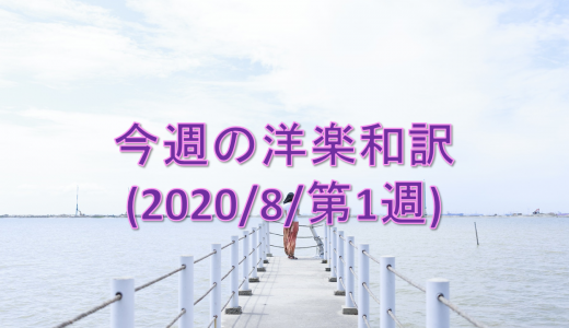 英語がわからなくても洋楽を受け入れよう。楽しもう! &今週の洋楽和訳(2020/8/5)