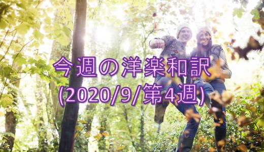日本のアーティストが洋楽を歌うとどうなる? & 今週の洋楽和訳(2020/9/23)