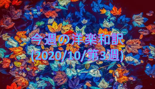 """日本人の""""エモい曲""""というのはつまり何なんだろう?& 今週の洋楽和訳(2020/10/21)"""