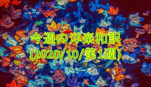 YouTube洋楽和訳の世界は独自の進化を遂げている!& 洋楽和訳(2020/10/07)