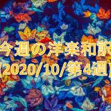 """""""音楽は思い出と一緒に記憶されるものだから""""を形にしたいのでお願い。& 今週の洋楽和訳(2020/10/28)"""