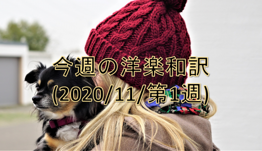 2020年クリスマスを制するのは誰だ??& 今週の洋楽和訳(2020/11/5)