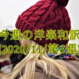 洋楽和訳YouTuberはインフルエンサーになれるのか? & 今週の洋楽和訳(2020/11/18)