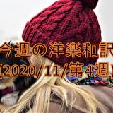 洋楽の和訳がパクられたら。&今週の洋楽和訳(2020/11/25)
