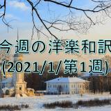"""洋楽和訳における""""正確""""とはなんだ?& 今週の洋楽和訳(2021/1/13)"""