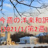 洋楽和訳のホームページやブログは英語の実力がないとダメなのか? &今週の洋楽和訳(2021/1/20)