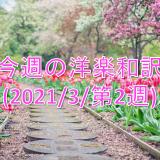 """わかりやすい和訳は""""足す""""より""""削る""""だ!& 今週の洋楽和訳(2021/3/10)"""