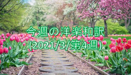 いろんなことに挑戦したくなる季節ですよね。& 今週の洋楽和訳(2021/3/24)