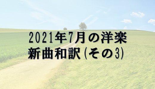 忙殺の日々 & 今週の洋楽和訳(2021/7/22)