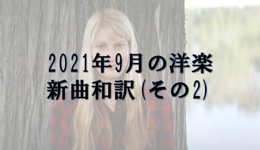 そういえばエモ系洋楽和訳YouTubeのブーム終わった?? & 今週の洋楽和訳(2021/9/9)